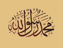 Islamic Calligraphy Wallpaper Poster Naskh Stock Photography