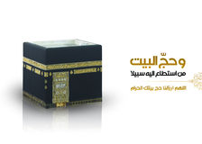 Islamic concept of adha greeting and kaaba Stock Images