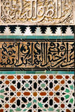 Islamic decoration. Detail of wall with stucco, tiles and calligraphy work in Bou Iania medersa, Fez, Morocco Royalty Free Stock Photography