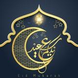 Islamic design Eid Mubarak greeting card template with arabic pattern. Translation of text : Eid Mubarak - Blessed festival Vector Illustration