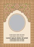 Floral Islamic Art Pattern in Russet Colour royalty free stock photography