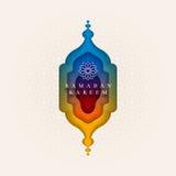 Islamic greeting card design for Ramadan. Royalty Free Stock Images