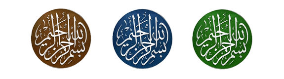 Islamic icon 0017. An islamic symbol portraying an english translation of arabic in the name of God the Merciful Royalty Free Stock Photo
