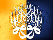 Islamic Illustration Stock Photography