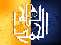 Islamic Illustration. Simple Illustration for Islamic Events Like Ramadan Month, Feter Eid, Adha Eid Royalty Free Stock Image