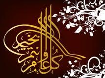 Islamic Illustration Royalty Free Stock Photography
