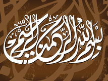 Islamic Illustration Stock Images