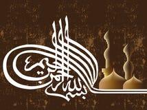 Islamic Illustration Royalty Free Stock Images