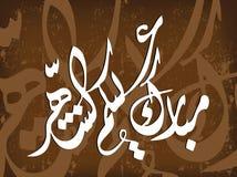 Islamic Illustration Stock Photos
