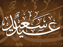 Islamic Illustration. Simple Illustration for Islamic Events Like Ramadan Month, Feter Eid, Adha Eid Royalty Free Stock Images