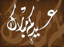 Islamic Illustration Stock Photography