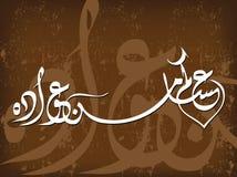 Islamic Illustration Stock Images