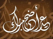 Islamic Illustration. Simple Illustration for Islamic Events Like Ramadan Month, Feter Eid, Adha Eid Stock Photography