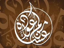 Islamic Illustration vector illustration