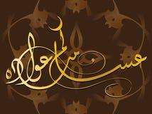 Islamic Illustration. Simple Illustration for Islamic Events Like Ramadan Month, Feter Eid, Adha Eid Royalty Free Stock Photography