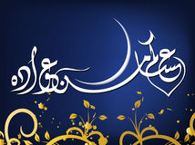 Islamic Illustration. Simple Illustration for Islamic Events Like Ramadan Month, Feter Eid, Adha Eid Stock Image