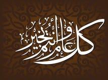 Islamic Illustration Royalty Free Stock Photo