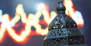 Islamic lantern Stock Images