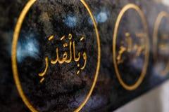 Islamic oriental script arabesque. In mosque Stock Photos