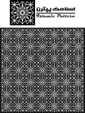 Islamic Pattern Royalty Free Stock Photos