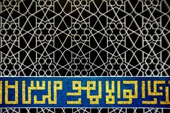 Islamic pattern metallic door with mosaic calligraphy royalty free stock photography