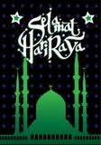 Islamic pattern Stock Image