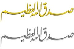 Islamic Prayer #18. Rendering, shows an islamic prayer in two different materials Royalty Free Stock Image