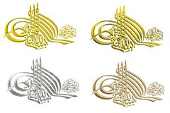 Islamic Prayer #3. Rendering, shows an islamic prayer in several different materials royalty free illustration
