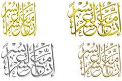 Islamic Prayer #30 Royalty Free Stock Photography