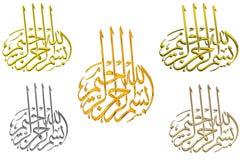 Islamic Prayer #34 Royalty Free Stock Photos