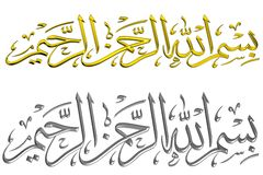 Islamic Prayer #36. Rendering, shows an islamic prayer in two different materials Stock Photos