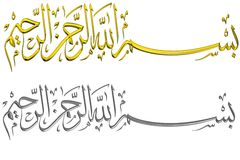 Islamic Prayer #37. Rendering, shows an islamic prayer in two different materials Stock Images