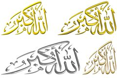 Islamic Prayer #45. Rendering, shows an islamic prayer in four different materials Royalty Free Stock Photos