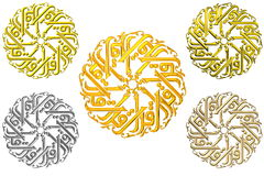 Islamic Prayer #5. Rendering, shows an islamic prayer in several different materials Stock Images