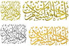 Islamic Prayer #51 Royalty Free Stock Images