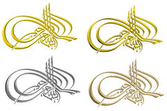 Islamic Prayer #6. Rendering, shows an islamic prayer in several different materials royalty free illustration