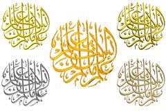 Islamic Prayer #63 Royalty Free Stock Photos