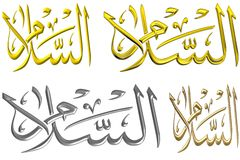Islamic Prayer #66. Rendering, shows an islamic prayer in different materials Stock Photos
