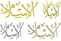 Islamic Prayer #68 Royalty Free Stock Photography