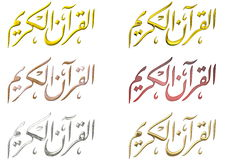 Islamic prayer script Stock Image