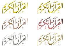 Islamic prayer script Stock Image
