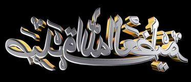 Islamic prayer sign Royalty Free Stock Photos