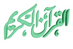 Islamic prayer sign Stock Photography