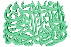 Islamic prayer sign Royalty Free Stock Images