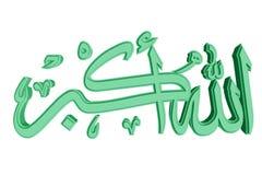 Islamic prayer sign Stock Image