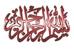 Islamic prayer sign Stock Photos