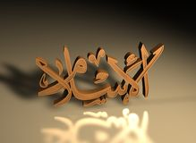 Islamic Prayer Sign Royalty Free Stock Photo