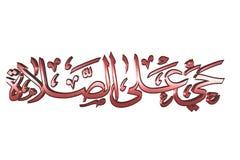 Islamic prayer sign or symbol Royalty Free Stock Photo