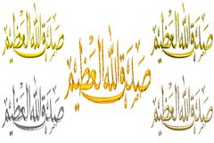 Islamic prayer signs Stock Images