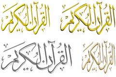 Islamic prayer signs Stock Photography